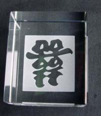 Chinese Calligraphy Crystal Tablets - GET RICH